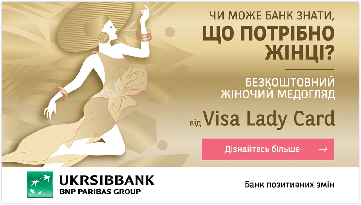 Case: Development of 2D Video and banner advertising for UKRSIBBANK — Rubarb - Image - 5