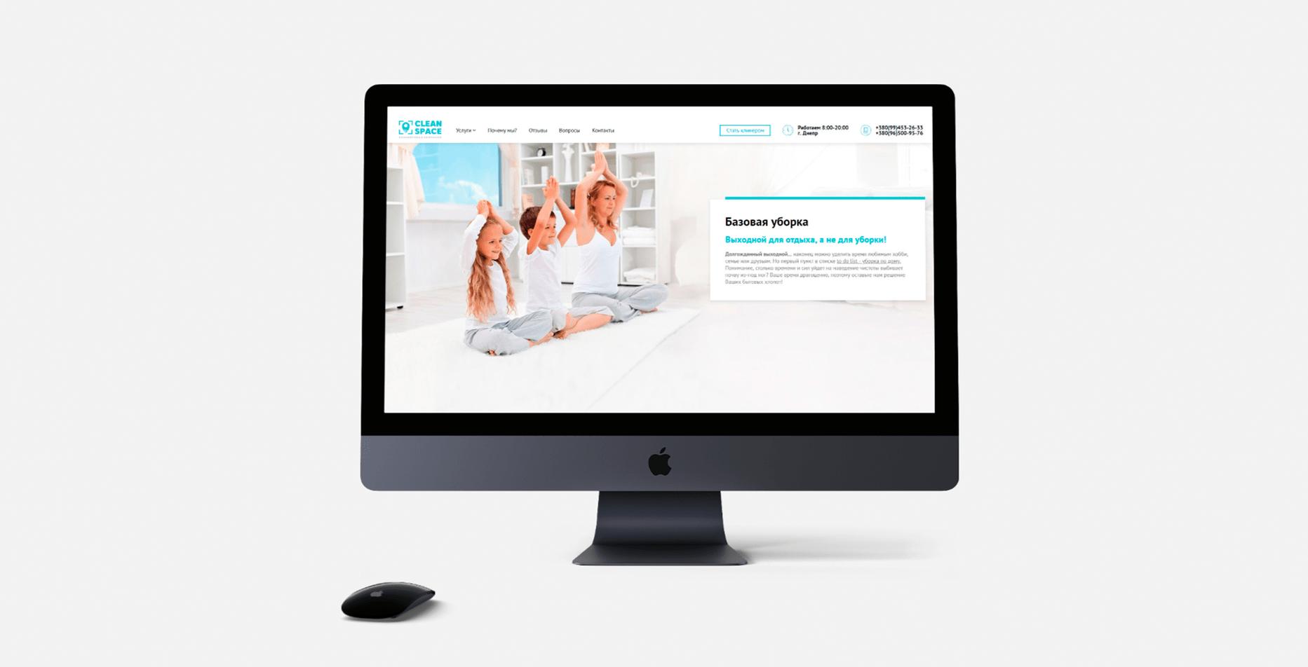 вебсайт для Clean Space