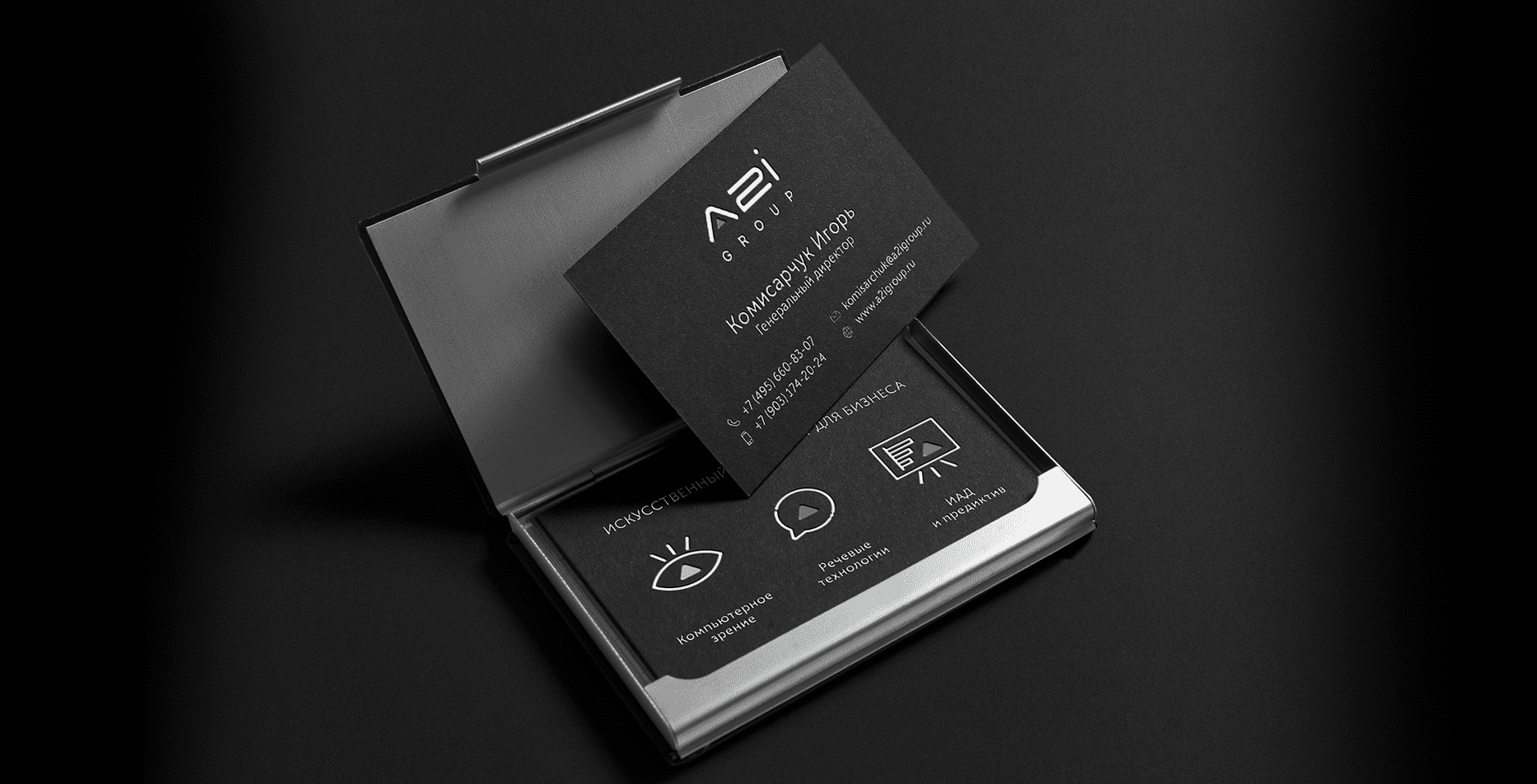 Case: logo design, branding, marketing kit for the A2I Group — Rubarb - Image - 4