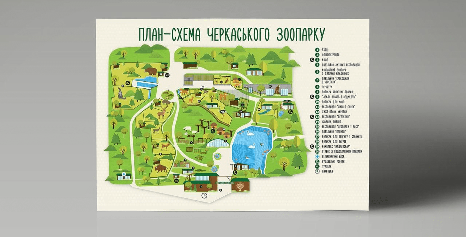 Case: branding development for Cherkasy Zoo — Rubarb - Image - 5