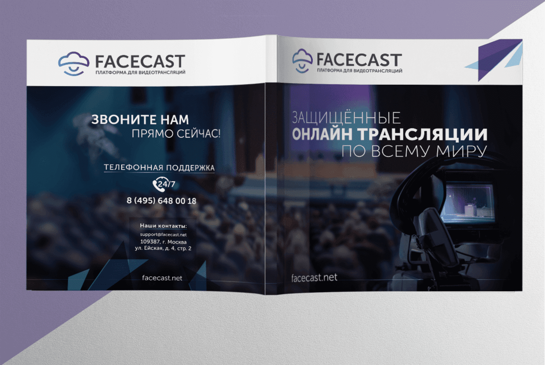 Case: Marketing Kit for Facecast Company — Rubarb - Image - 2