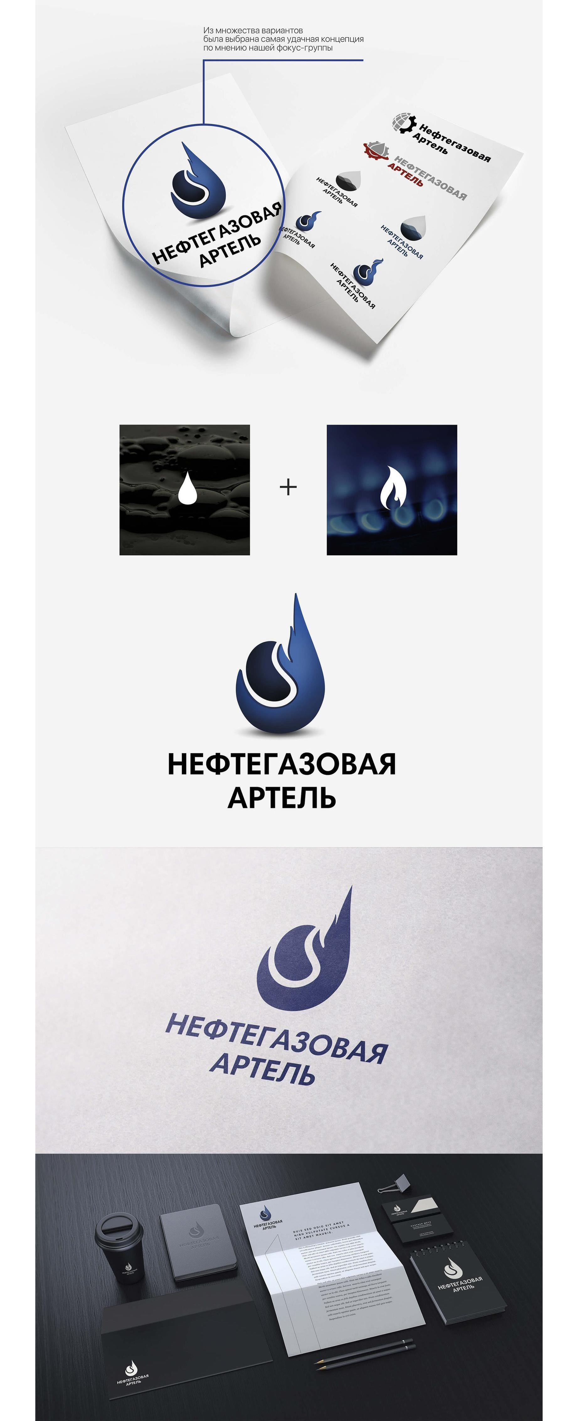 Case: logo design for the company Oil and Gas Artel — Rubarb - Image - 2