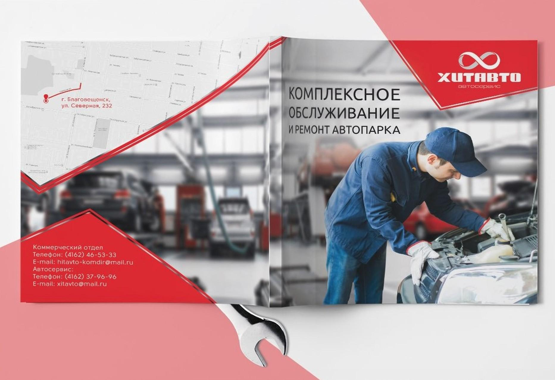 Case: Marketing Kit Development for HitAvto Auto Service — Rubarb - Image - 2
