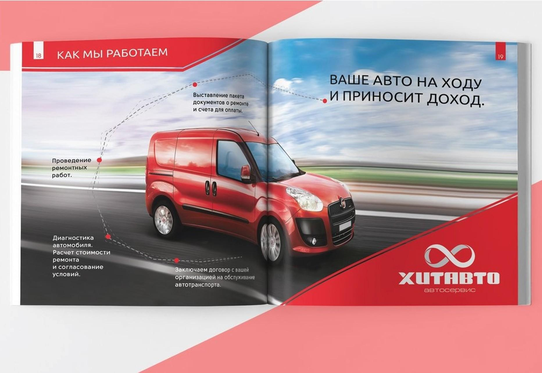 Case: Marketing Kit Development for HitAvto Auto Service — Rubarb - Image - 6