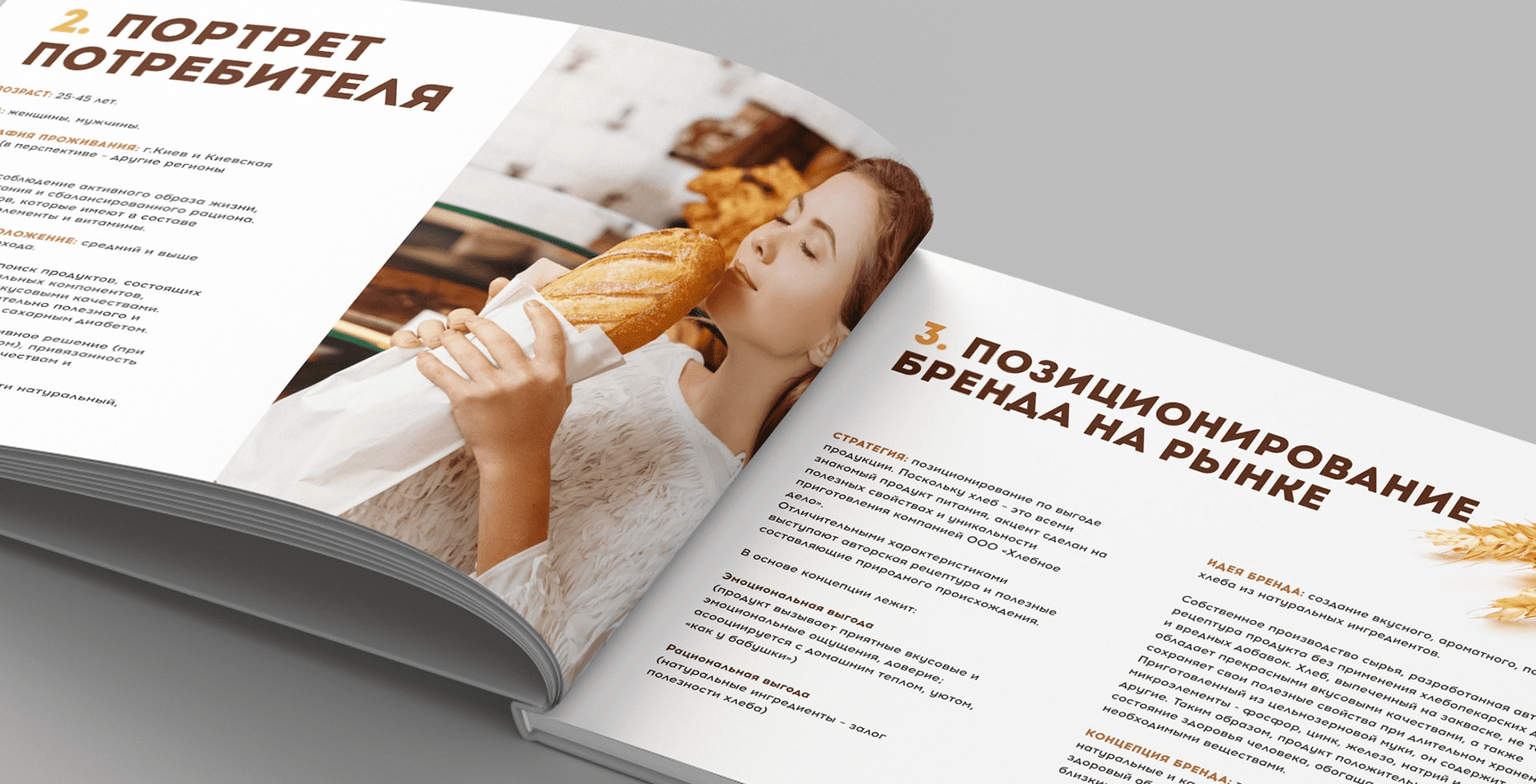 Case: logo design, branding and marketing kit for the bread business — Rubarb - Image - 2