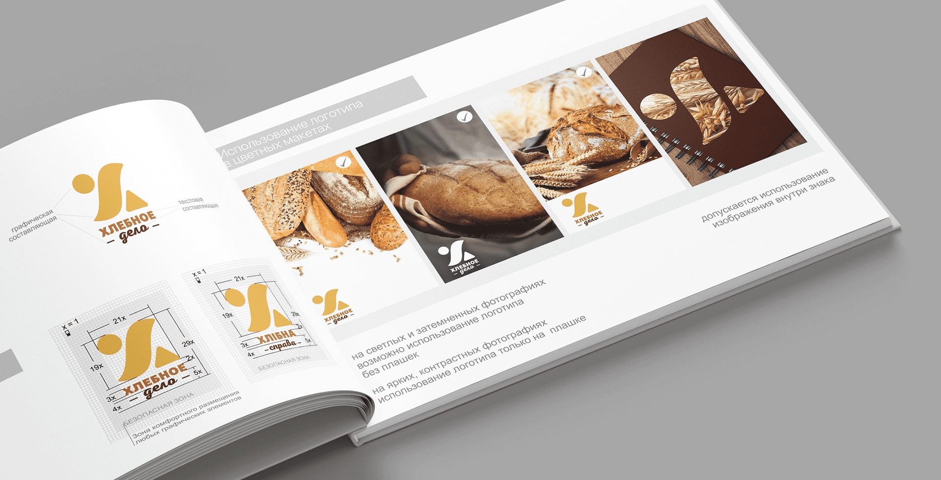 Case: logo design, branding and marketing kit for the bread business — Rubarb - Image - 4