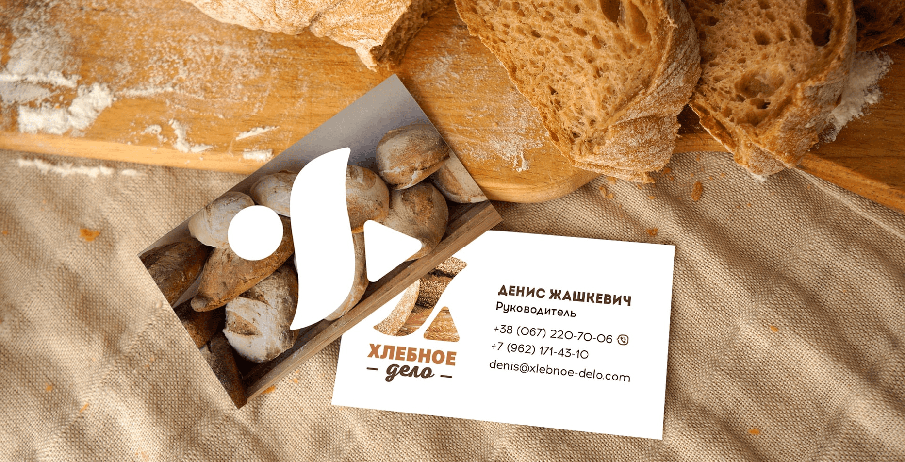 Case: logo design, branding and marketing kit for the bread business — Rubarb - Image - 9