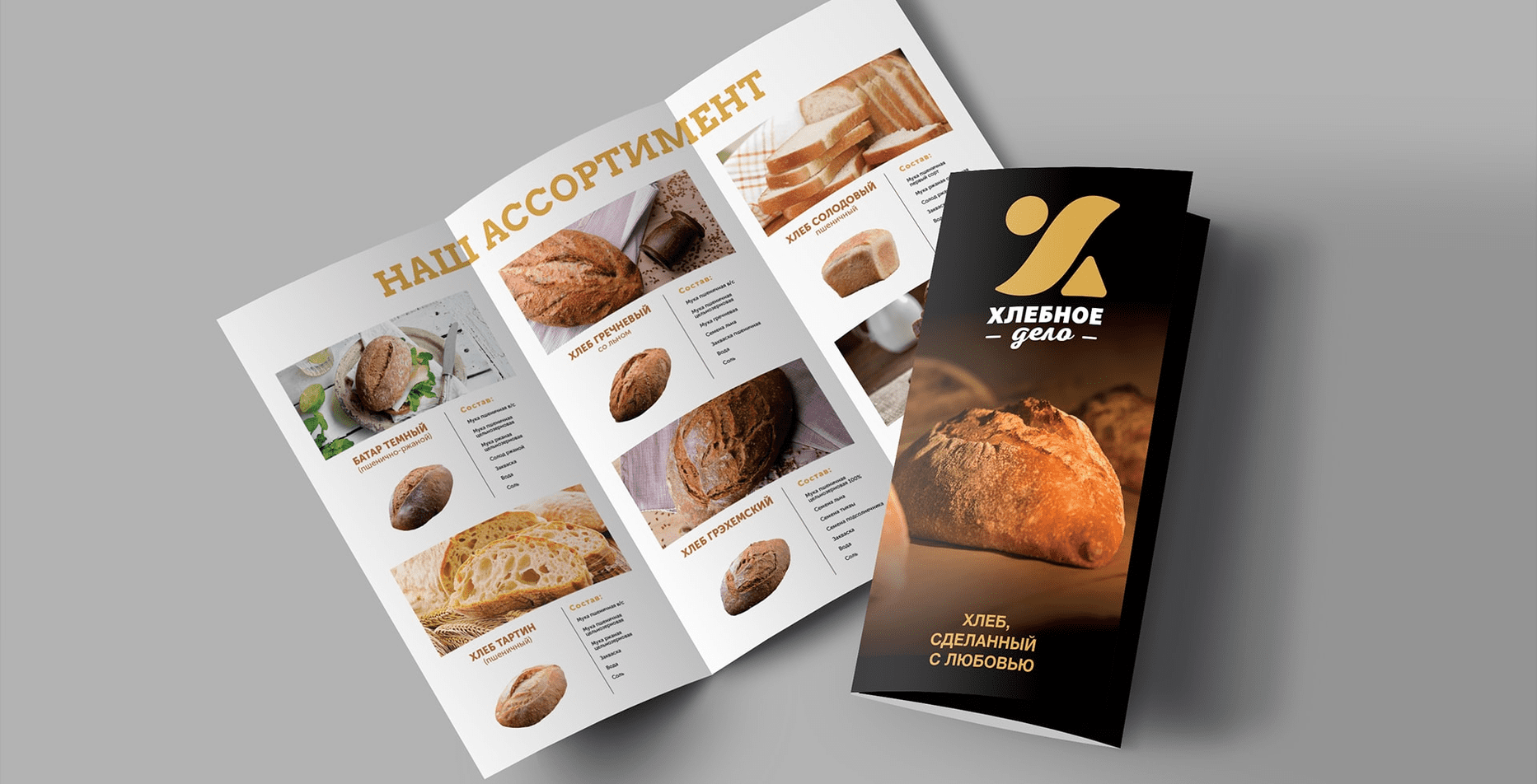 Case: logo design, branding and marketing kit for the bread business — Rubarb - Image - 10