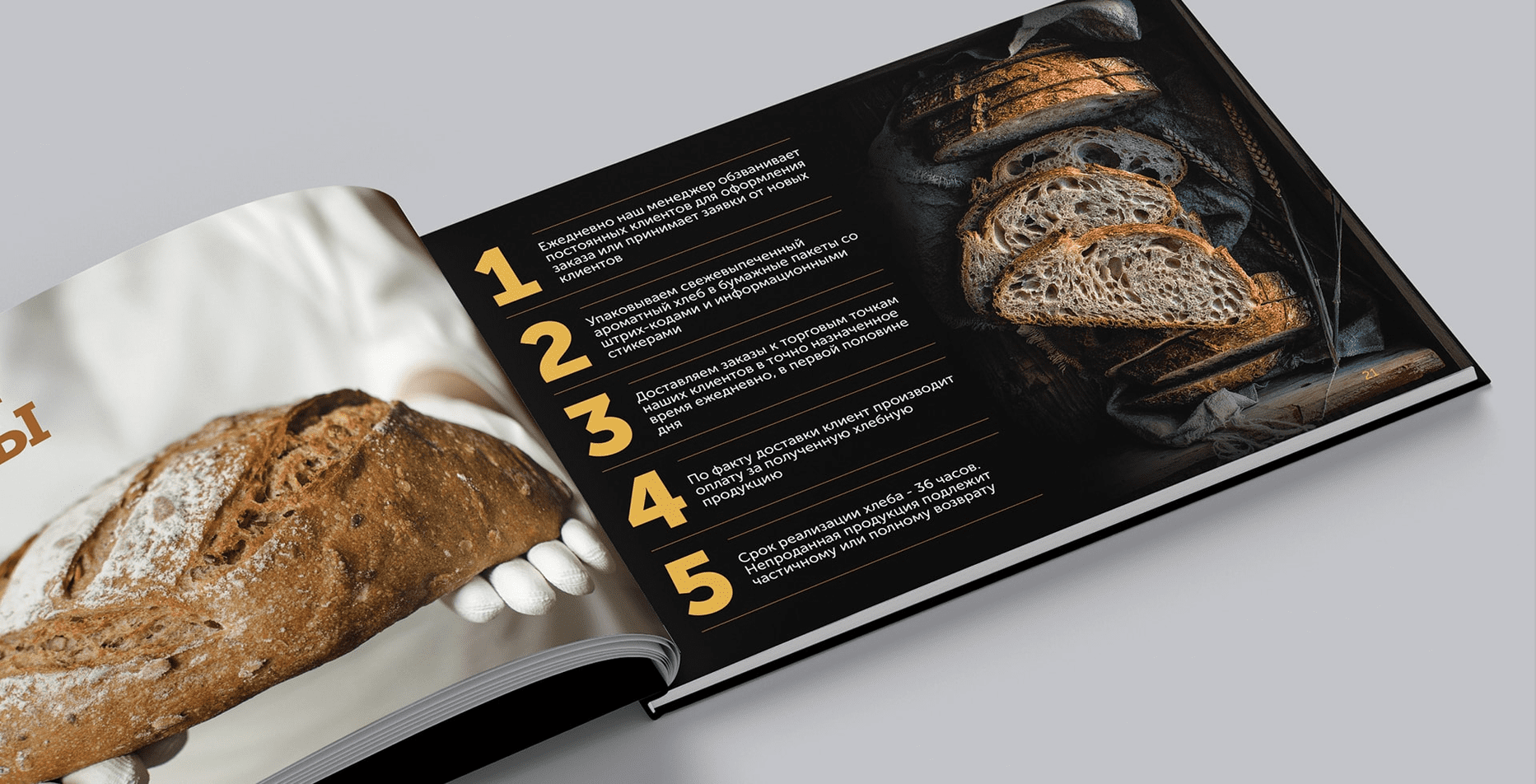 Case: logo design, branding and marketing kit for the bread business — Rubarb - Image - 14