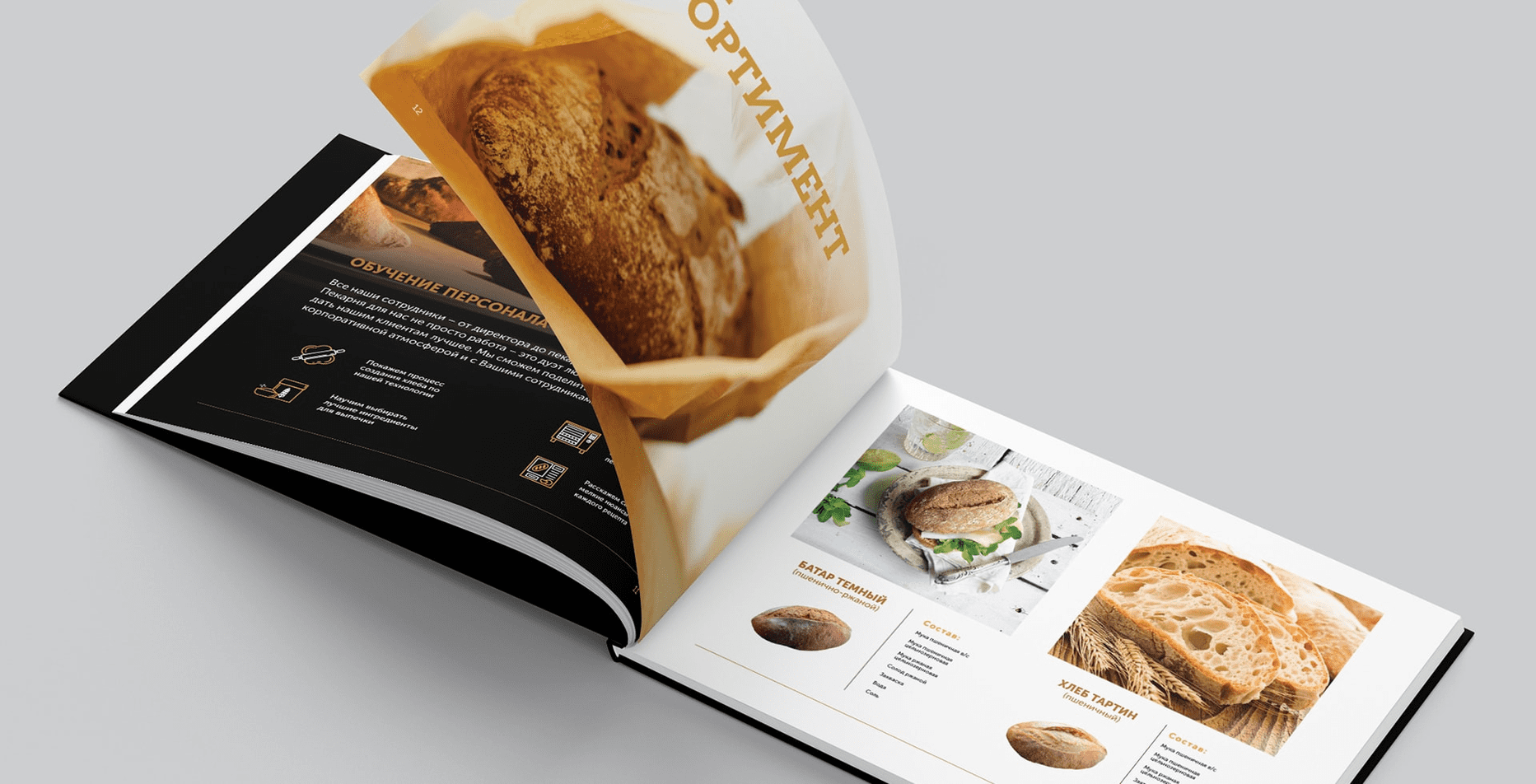 Case: logo design, branding and marketing kit for the bread business — Rubarb - Image - 15