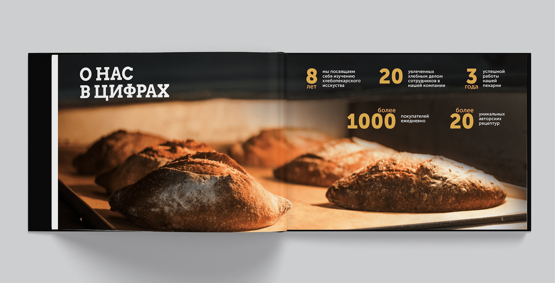 Case: logo design, branding and marketing kit for the bread business — Rubarb - Image - 16