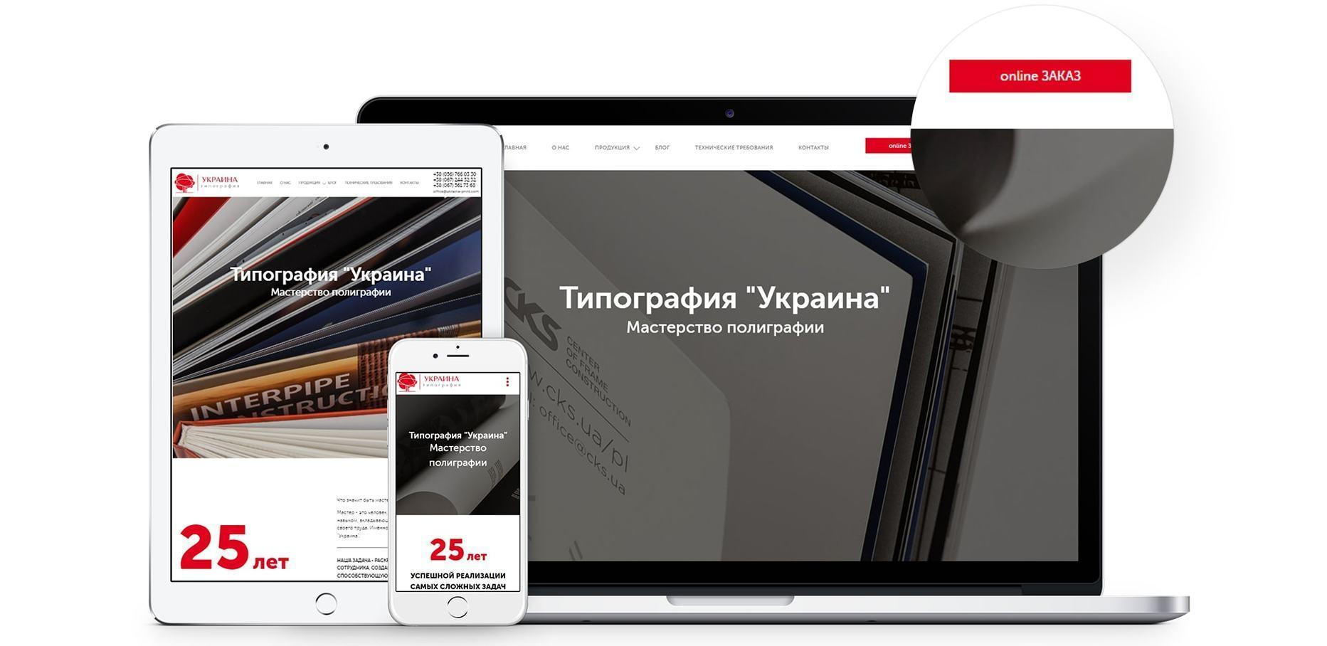 Case: Website development for Ukraine Printing House — Rubarb - Image - 2