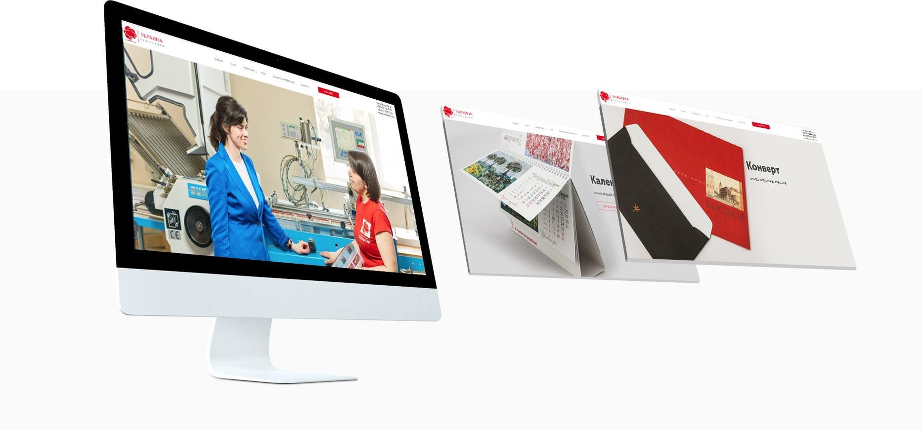 Case: Website development for Ukraine Printing House — Rubarb - Image - 3